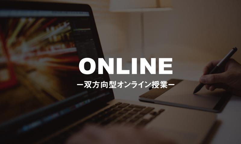 双方向型オンライン授業