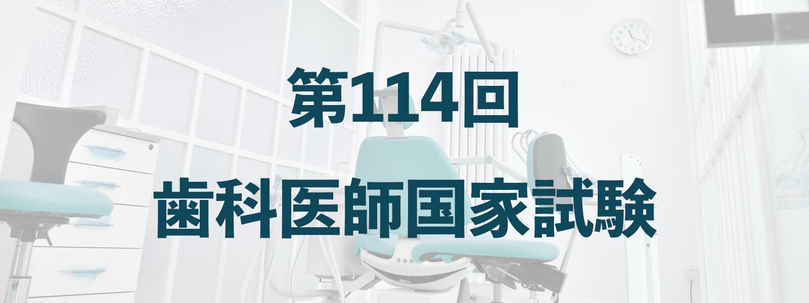 第114回-歯科医師国家試験